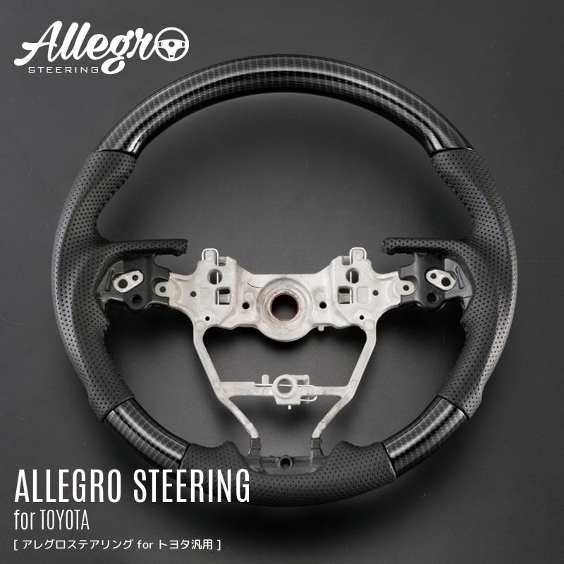 ALLEGRO STEERING for TOYOTA|アレグロステアリング for トヨタ汎用