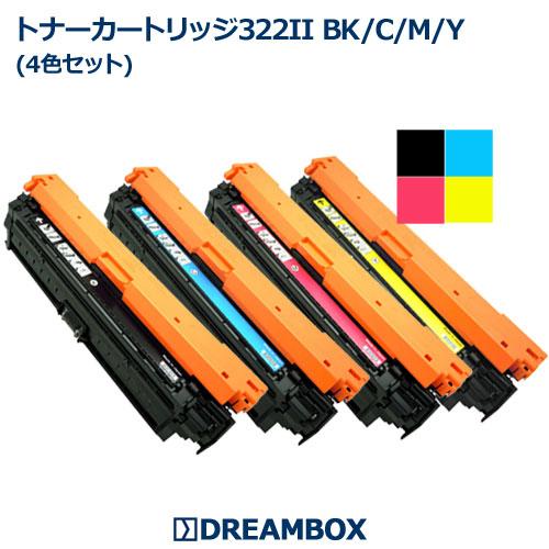 トナーカートリッジ322II (CRG-322II) 4色セット リサイクルLBP9100C,LBP9200C,LBP9500CLBP9510C,LBP9600C,LBP9650Ci対応