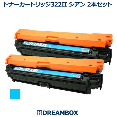 トナーカートリッジ322II シアン (CRG-322IICYN) 2本セット リサイクルLBP9100C,LBP9200C,LBP9500CLBP9510C,LBP9600C,LBP9650Ci対応