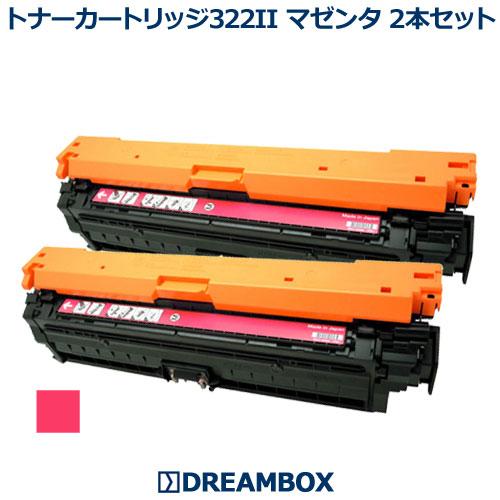 トナーカートリッジ322II マゼンタ (CRG-322IIMAG) 2本セット リサイクルLBP9100C,LBP9200C,LBP9500CLBP9510C,LBP9600C,LBP9650Ci対応