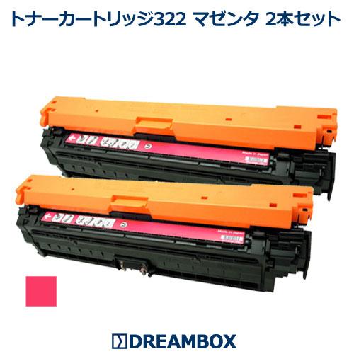 トナーカートリッジ322 マゼンタ(CRG-322MAG) 2本セット リサイクルLBP9100C,LBP9200C,LBP9500CLBP9510C,LBP9600C,LBP9650Ci対応