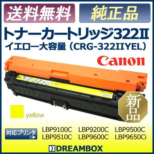 大容量トナーカートリッジ322II イエロー (CRG-322IIYEL) 海外純正品LBP9100C,LBP9200C,LBP9500CLBP9510C,LBP9600C,LBP9650Ci対応