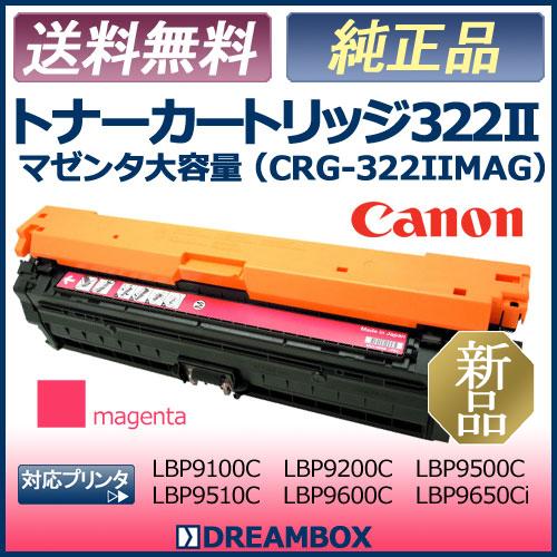 大容量トナーカートリッジ322II マゼンタ (CRG-322IIMAG) 海外純正品LBP9100C,LBP9200C,LBP9500CLBP9510C,LBP9600C,LBP9650Ci対応