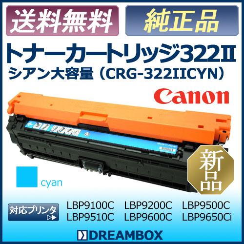 大容量トナーカートリッジ322II シアン (CRG-322IICYN) 海外純正品LBP9100C,LBP9200C,LBP9500CLBP9510C,LBP9600C,LBP9650Ci対応