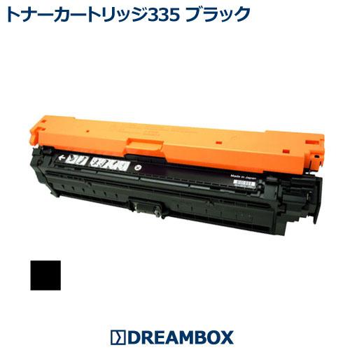 【汎用品(NB新品)】トナーカートリッジ335 ブラック(CRG-335BLK)LBP9660Ci,LBP9520C,LBP843Ci,LBP842C,LBP841C対応