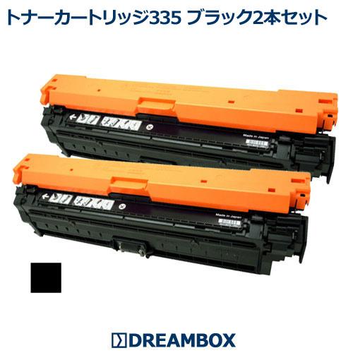 トナーカートリッジ335 ブラック(CRG-335BLK) 2本セット リサイクルLBP9660Ci,LBP9520C,LBP843Ci,LBP842C,LBP841C対応