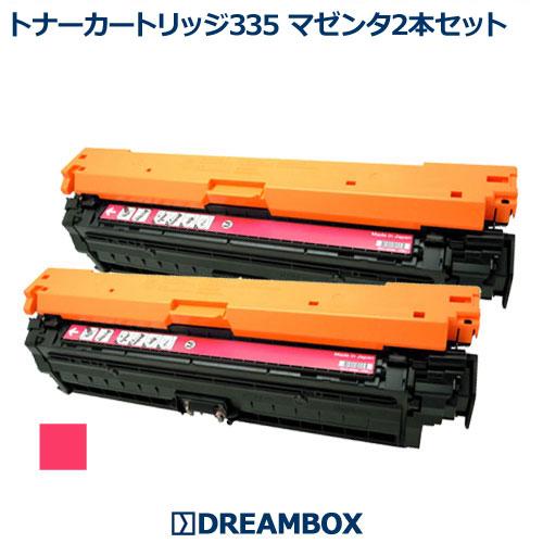 トナーカートリッジ335 マゼンタ(CRG-335MAG) 2本セット リサイクルLBP9660Ci,LBP9520C,LBP843Ci,LBP842C,LBP841C対応