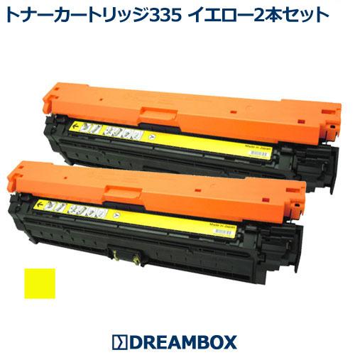 トナーカートリッジ335 イエロー(CRG-335YEL) 2本セット リサイクルLBP9660Ci,LBP9520C,LBP843Ci,LBP842C,LBP841C対応