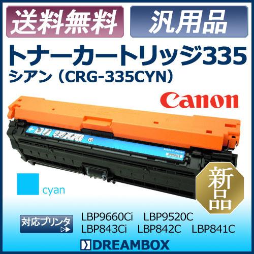 新品トナーカートリッジ335 シアン(CRG-335CYN)【汎用品(NB新品)】LBP9660Ci,LBP9520C,LBP843Ci,LBP842C,LBP841C対応