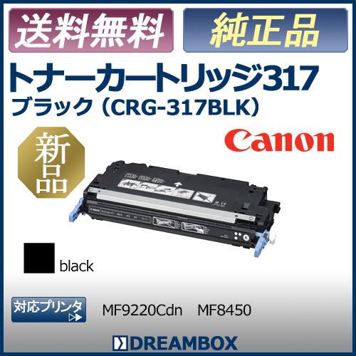 Canon トナーカートリッジ317 ブラック(CRG-317BLK) 国内純正品 MF9220Cdn,MF8450対応