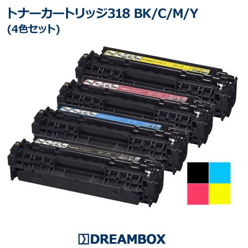 Canon トナーカートリッジ318 (CRG-318各色) 4色セットリサイクル Satera LBP7200C,LBP7200CN,LBP7600C対応