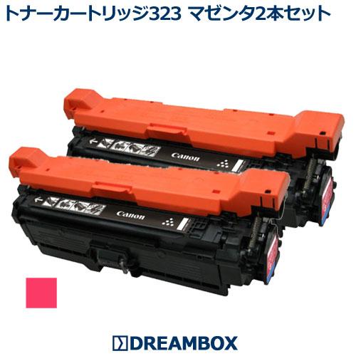 トナーカートリッジ323 マゼンタ(CRG-323MAG)2本セット リサイクル LBP7700C対応