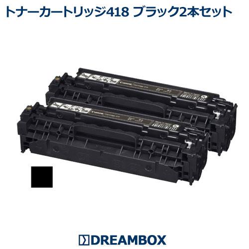 トナーカートリッジ418 ブラック(CRG-418BLK) 2本セット リサイクルMF8570Cdw,MF8530Cdn,MF8380Cdw,MF8350Cdn,MF8340Cdn MF8330Cdn,MF726Cdw,MF722Cdw対応
