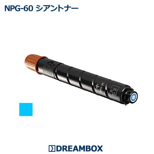 リサイクルiR-ADV NPG-60トナーC/シアン C2218F-V対応