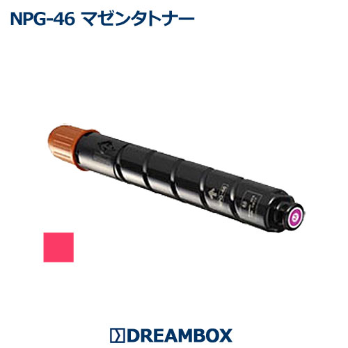 NPG-46トナーM/マゼンタ リサイクルiR-ADV C5030,C5035,C5235,C5240対応