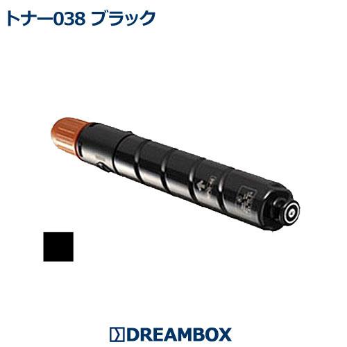 トナー038 ブラック(TOBRE 038 BK)リサイクルLBP9950Ci/LBP9900Ci対応