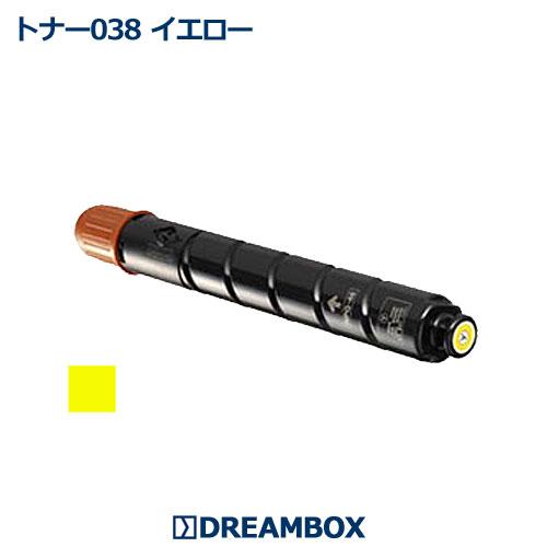 トナー038 イエロー(TOBRE 038 Y)リサイクルLBP9950Ci/LBP9900Ci対応