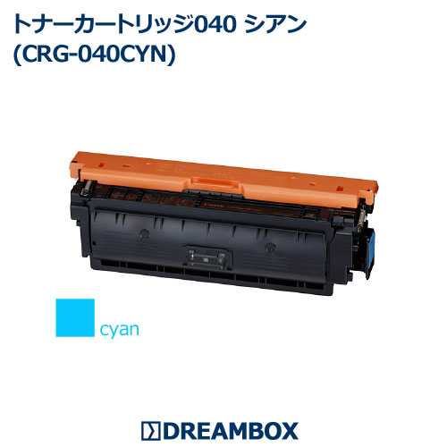 シアン(CRG-040CYN) トナーカートリッジ040 リサイクルLBP712Ci対応