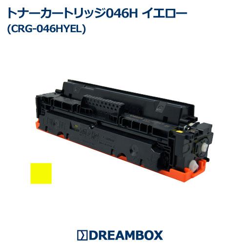 トナーカートリッジ046H イエロー(CRG-046HYEL) リサイクルLBP654C/LBP652C/LBP651C/MF735Cdw/MF733Cdw/MF731Cdw対応