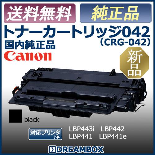 Canon トナーカートリッジジ042(CRG-042) 国内純正品LBP443i・LBP442・LBP441・LBP441e対応
