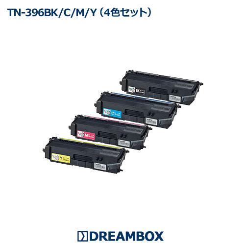 TN-396 トナー(4色セット) リサイクル bro社 MFC-L8650CDW,MFC-L9550CDW,HL-L8250CDN,HL-L8350CDW,HL-L9200CDWT対応