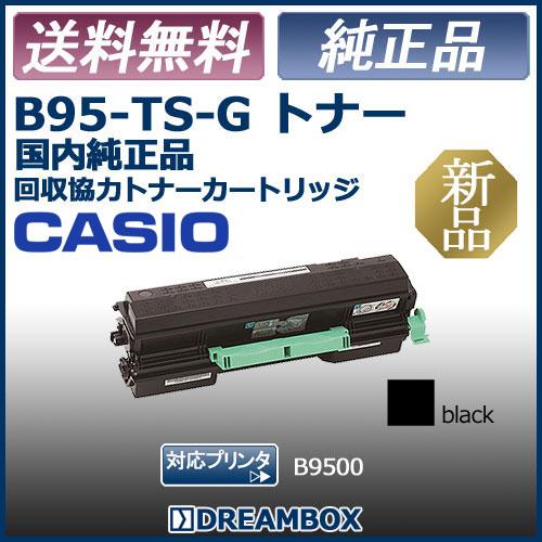 B95-TS-G トナー (回収協力トナーカートリッジ)純正品 カシオ SPEEDIA B9500対応