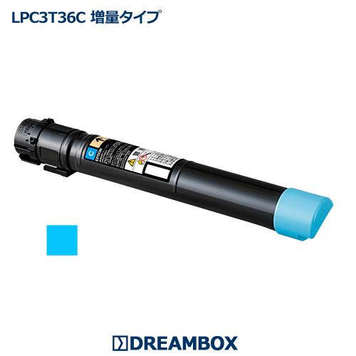LPC3T36C(増量タイプ) シアントナー リサイクル LP-S9070対応