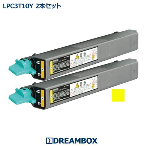 LPC3T10Y イエロートナー(2本セット) リサイクルLP-S6000,LP-M6000対応