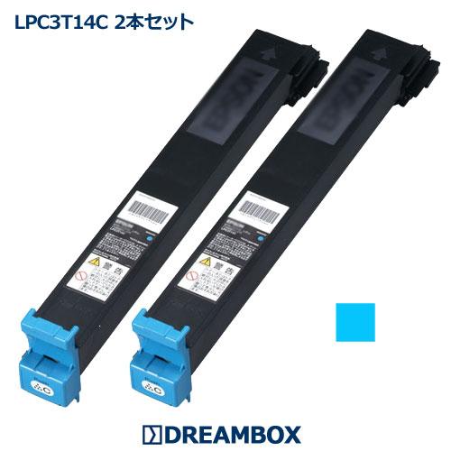 LPC3T14C シアントナー(2本セット) リサイクルLP-S7500,LP-M7500対応