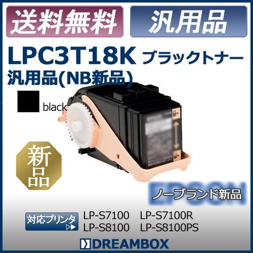 LPC3T18K ブラックトナー【汎用品(NB新品)】LP-S7100,LP-S8100対応