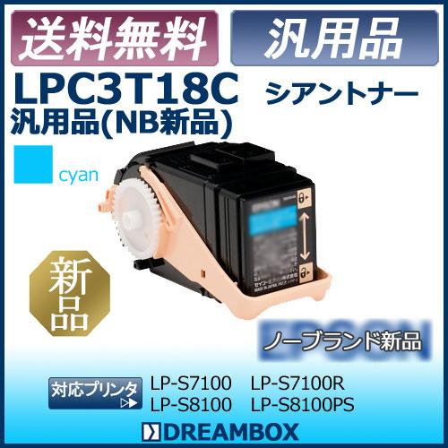 LPC3T18C シアントナー【汎用品(NB新品)】LP-S7100,LP-S8100対応