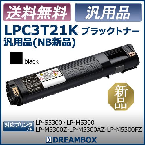 LPC3T21K ブラックトナー(Mサイズ) 【汎用品(NB新品)】 LP-S5300,LP-M5300対応