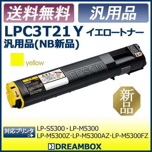 LPC3T21Y イエロートナー(Mサイズ) 【汎用品(NB新品)】 LP-S5300,LP-M5300対応