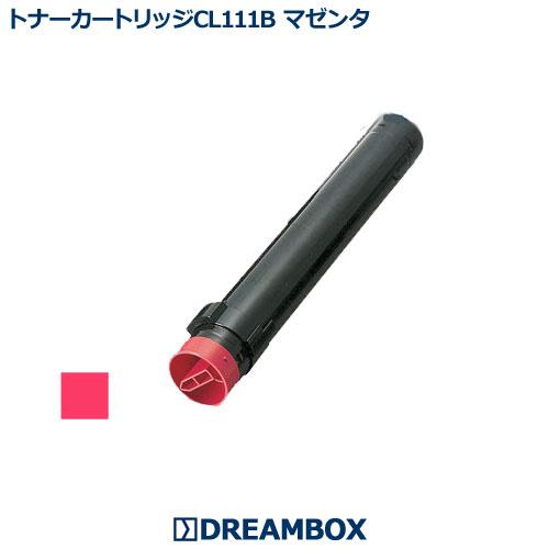 【汎用品(NB新品)】トナーカートリッジCL111B (マゼンタ)富士通 XL-C7400・XL-C7400G対応