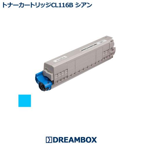 トナーカートリッジCL116B (シアン) リサイクル XL-C8350対応