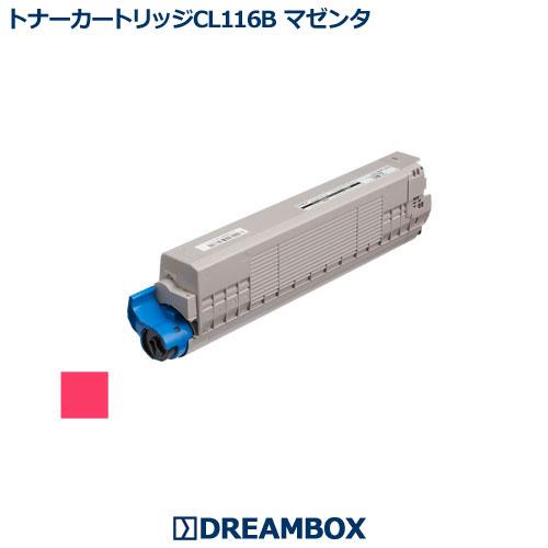 トナーカートリッジCL116B (マゼンタ) リサイクル XL-C8350対応