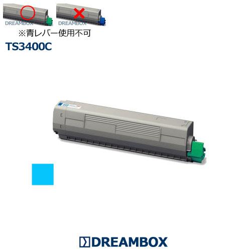 MFX-C3400対応(★緑レバー専用) リサイクル シアン TS3400Cトナー