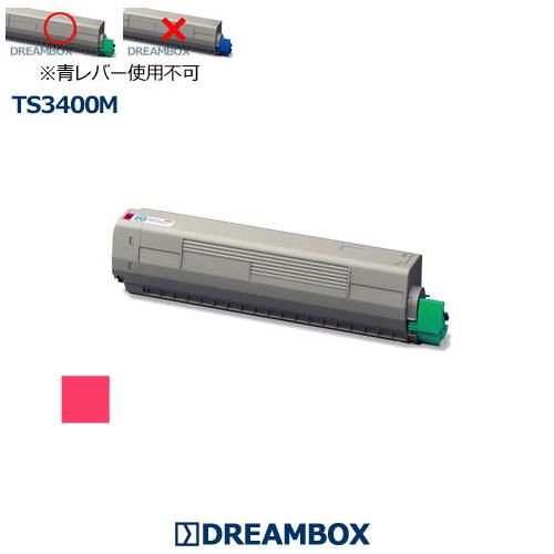 TS3400M マゼンタトナー リサイクル MFX-C3400対応(★緑レバー専用)