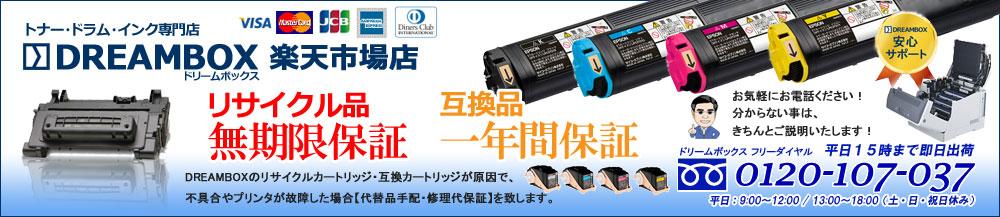 DREAMBOX 楽天市場店:楽天市場店-リサイクルトナー&ドラム専門店