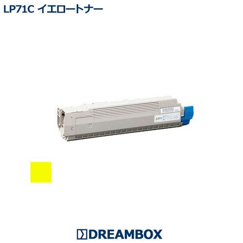 LP71C/Y イエロートナー リサイクル LP71C 対応