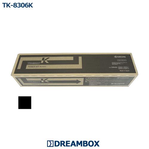 【海外純正品】TK-8306K ブラックトナー TASKalfa3050ci,3051ci,3550ci,3551ci対応