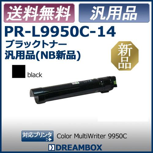 PR-L9950C-14 ブラックトナー【汎用品(NB新品)】Color MultiWriter 9950C対応