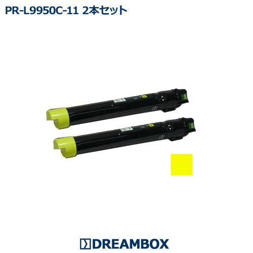 PR-L9950C-11 イエロートナー(2本セット) リサイクル Color MultiWriter 9950C対応