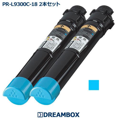 PR-L9300C-18 シアントナー(2本セット) リサイクル Color MultiWriter 9300C,9350C対応