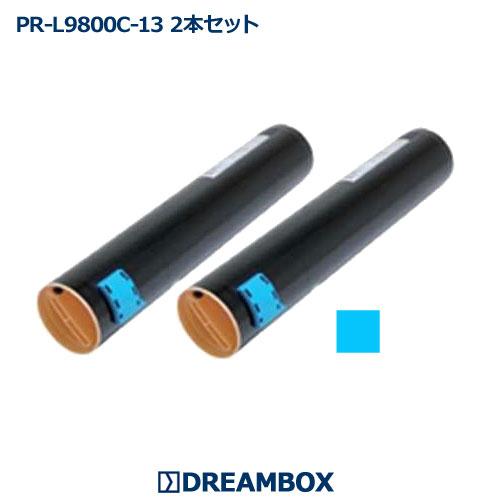 PR-L9800C-13 シアントナー(2本セット) リサイクル Color MultiWriter 9750C,9800C,9900C対応