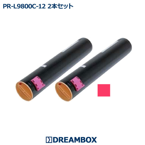 PR-L9800C-12 マゼンタトナー(2本セット) リサイクル Color MultiWriter 9750C,9800C,9900C対応