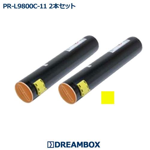 PR-L9800C-11 MultiWriter 9750C,9800C,9900C対応 イエロートナー(2本セット) Color リサイクル
