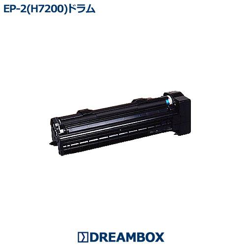 【汎用品(NB新品)】EP-2(H7200)ドラム OFISTAR H7200対応