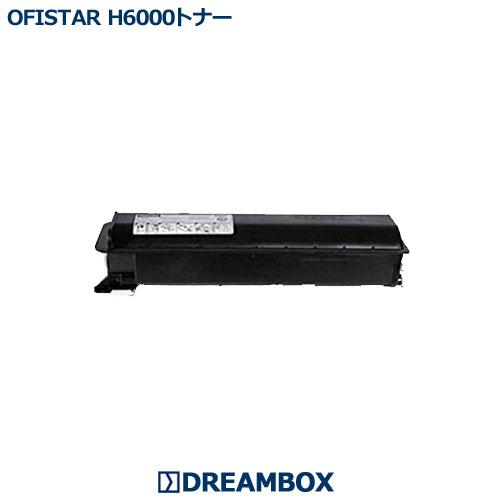 OFISTAR H6000トナー リサイクル OFISTAR H6000対応