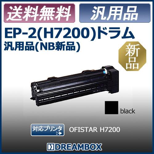 EP-2(H7200)ドラム【汎用品(NB新品)】NTT OFISTAR H7200対応